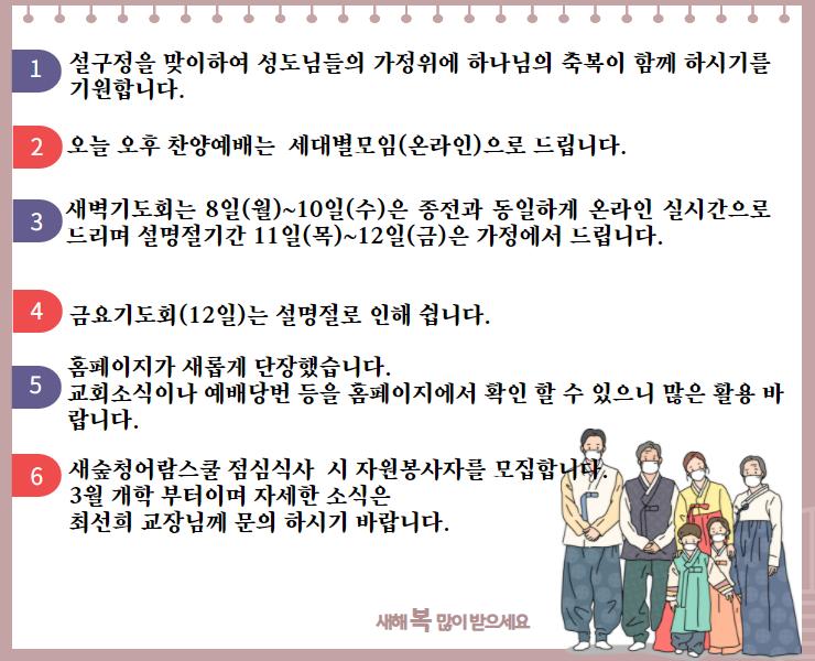 교회소식(구정) (1).png