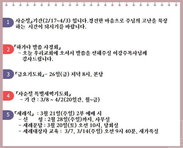 교회소식(2_14) (1).png
